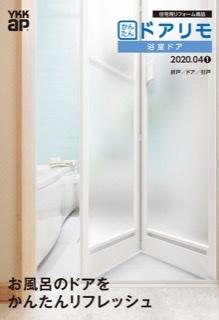 風呂ドア専科リニューアル!
